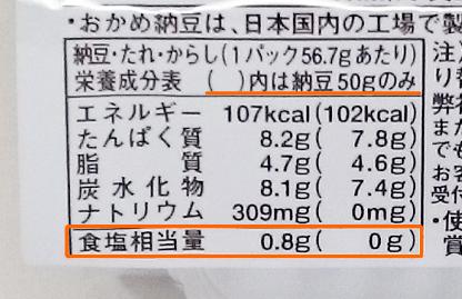 20150407_natto_01c