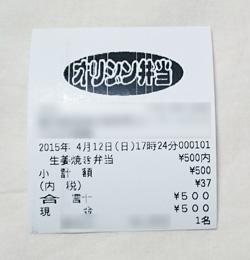 20150412_origin_shogayaki_03b