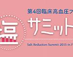 【イベント】5/23/24 減塩サミット2015IN福岡