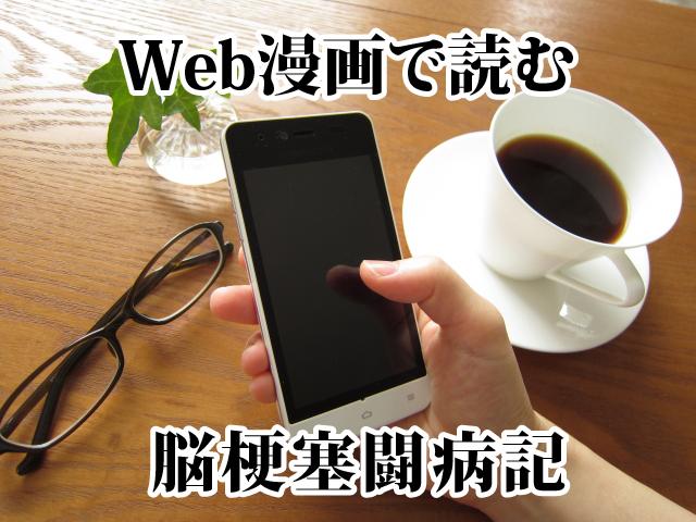 20151225_web_manga_01