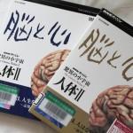 脳卒中のリハビリ中の方におすすめです NHKスペシャル「脅威の小宇宙 人体Ⅱ 脳と心」