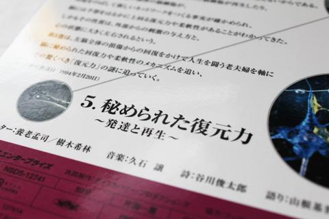 20160126_nhk_special_02