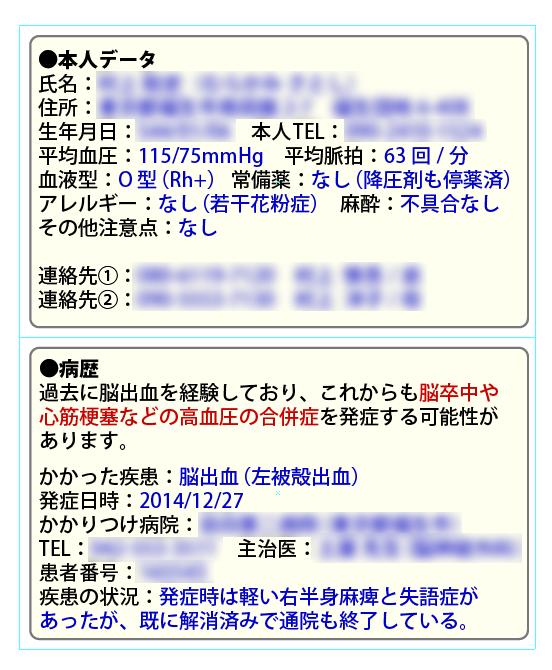 20160219_emergency_card_02