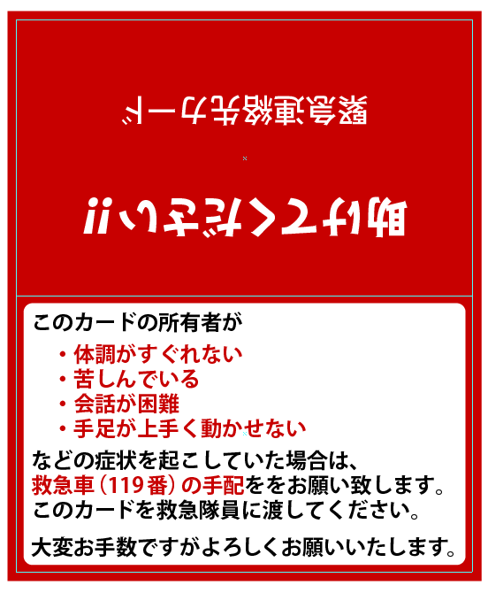 20160219_emergency_card_03