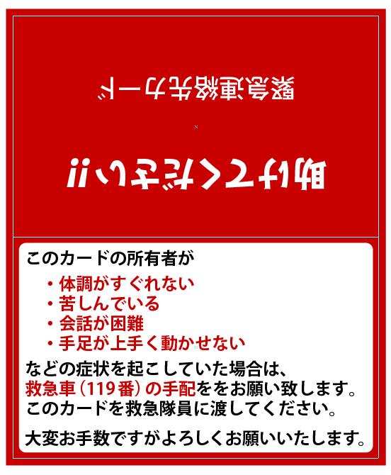 20160219_emergency_card_03