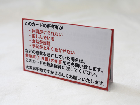 20160219_emergency_card_04