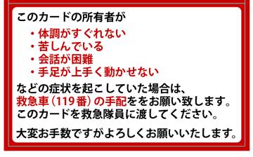 20160219_emergency_card_06