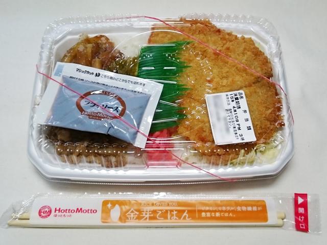 hottomotto_katsu_yakiniku_02b