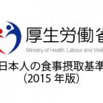 厚労省「食事摂取基準2015」で塩分制限がまた一段と厳しく